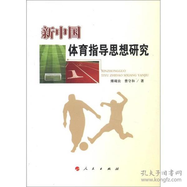 新中国体育指导思想研究