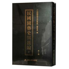 民国园艺史料汇编 第二辑(16开精装 原箱装 全十一册)