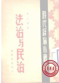 法治与民治-1946年版-(复印本)-时代评论小丛书