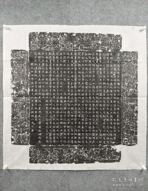 《陈尚仙墓志》――徐浩书