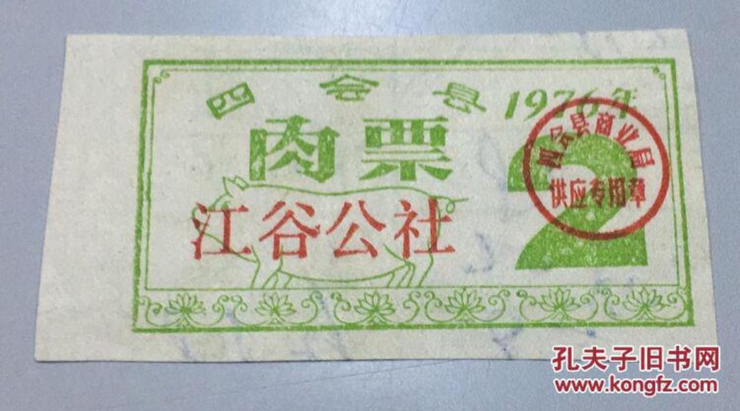 肉票(2)1976年四会县江谷公社