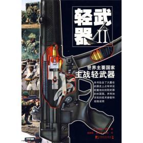 轻武器2:世界主要国家主战轻武器