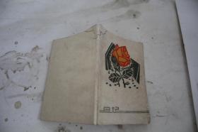 笔记本(有两首国际歌三大纪律八项主要)
