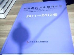 中国医药卫生期刊年鉴 2011-2012卷
