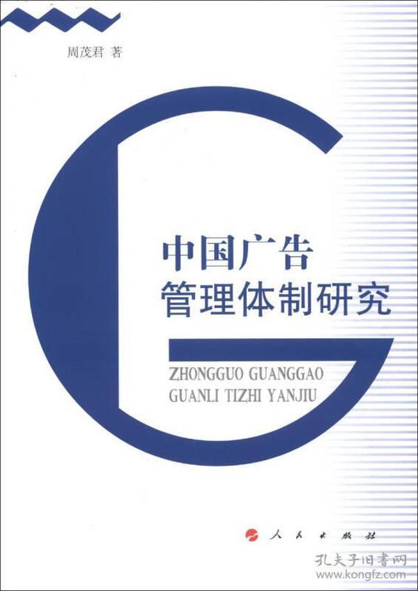 中国广告管理体制研究