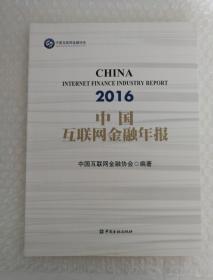 中国互联网金融年报2016