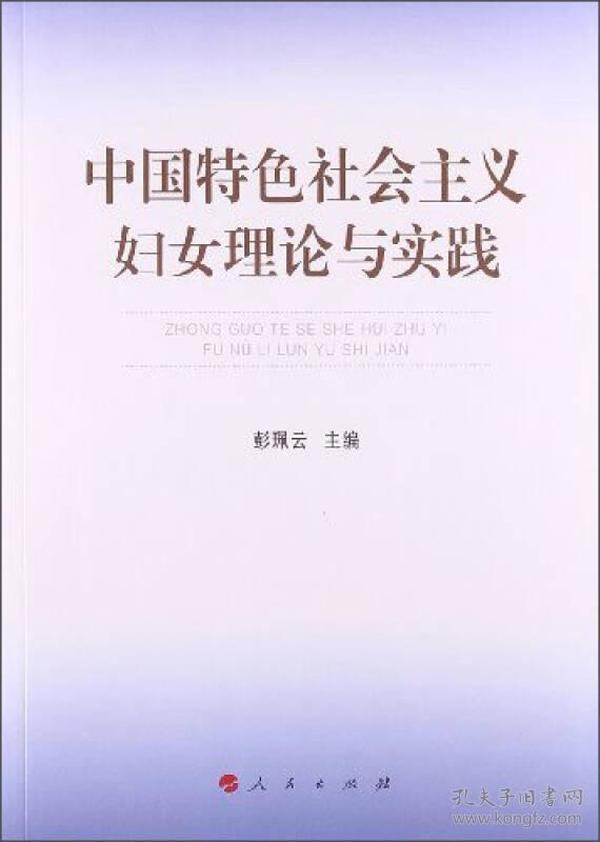 中国特色社会主义妇女理论与实践