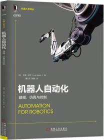 机械人能动的原理_青山知可子机械人图片