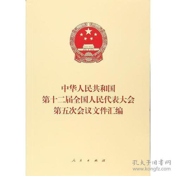 中华人民共和国第二十届全国人民代表大会第五次会议文件汇编