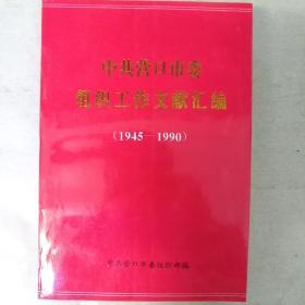 中共营口市委组织工作文献汇编1945-1990(共印2000册)