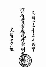 河北省实业厅现行章则汇刊-1933年版-(复印本)