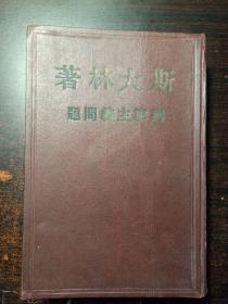 斯大林著 列宁主义问题 [大32开 精装本 一九四一年莫斯科 出版]书品看图