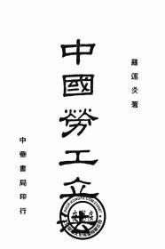 中国劳工立法-1939年版-(复印本)