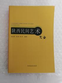 陕西民间艺术大全(复印本)