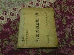 护士应用华英会话【中华民国三十五年】