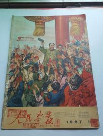 人民画报1967.11特色期刊