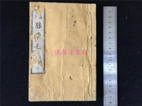 《东海道中膝栗毛》存1册(三编卷上)。江户时期滑稽小说,中有木版插图。