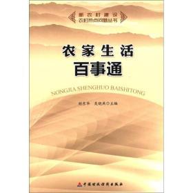 新农村建设·农村热点问题丛书:农家生活百事通