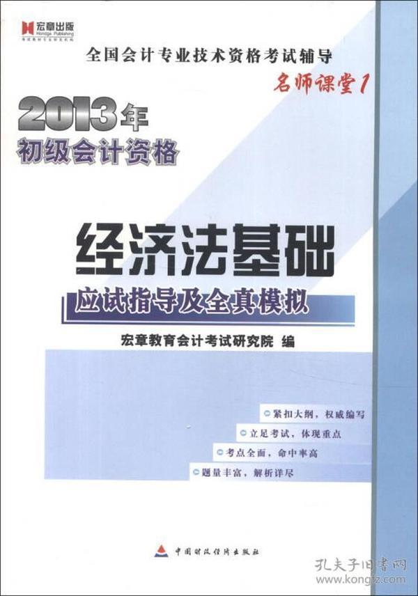 全国会计专业技术资格考试辅导 :经济法基础应试指导及全真模拟