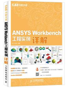 ANSYS Workbench 工程实例详解