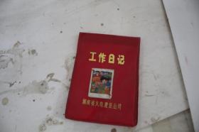 工作日记(单词本)