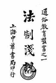 法制浅说-1926年版-(复印本)-通俗教育丛书