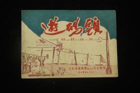 50年代前后  上海早期滑稽戏   戏单节目单:《游码头》大众滑稽剧团演出于天宫剧场,有俞祥明、程笑飞、小刘春山、范哈哈等  带照片