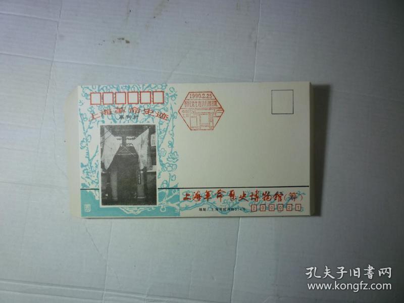 上海革命史迹系列封---第一次国共合作时期国民党上海执行部旧址