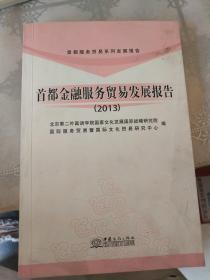 首都金融服务贸易发展报告. 2013
