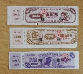 1992年浙江省定额粮票样张3全=成套票样稀少-品以图准