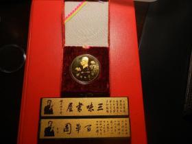 上海造币厂:鲁迅纪念铜章(直径45MM)附一对座右铭镇尺