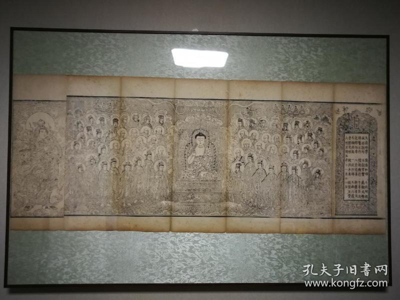 永乐北藏版画首讲法图一纸 尾护法一纸 极初印