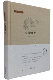 红楼梦忆:邓云乡集
