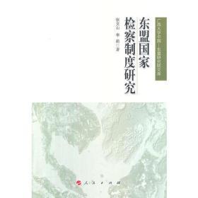 东盟国家检察制度研究(广西大学中国—东盟研究院文库)