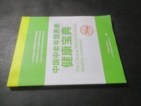 中国中老年营养素健康宝典