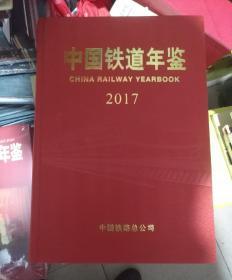 涓浗閾侀亾骞撮壌  2017  绮捐