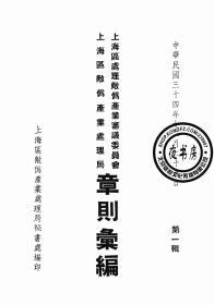 上海区处理敌伪产业审议委员会、上海区敌伪产业处理局章则汇编-1945年版-(复印本)