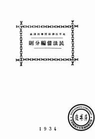 民法债编分则-1934年版-(复印本)