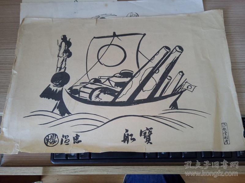 明治到昭和初期日本《宝船图》一张