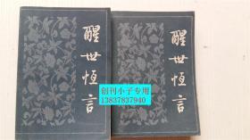 醒世恒言(上.下全册) 冯梦龙编 人民文学出版社32开横版