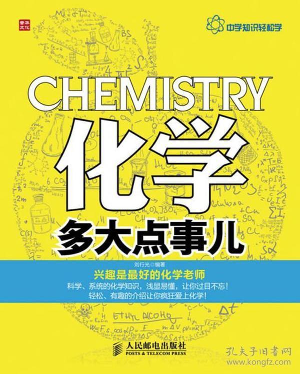 (正版)化学多大点事儿