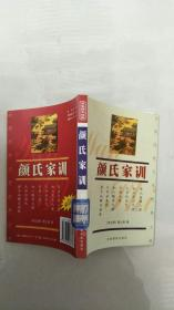 馆藏:颜氏家训(双色图文经典)