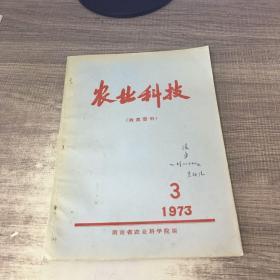农业科技1973年第3期