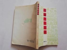 白话三十六计【实物拍图】扉页有馆藏章