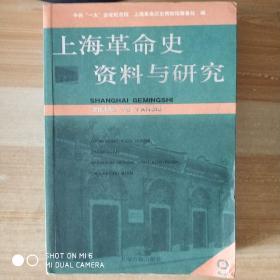 上海革命史资料与研究9