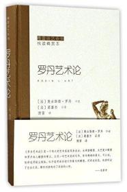 罗丹艺术论 傅雷谈艺系列 悦读精赏本