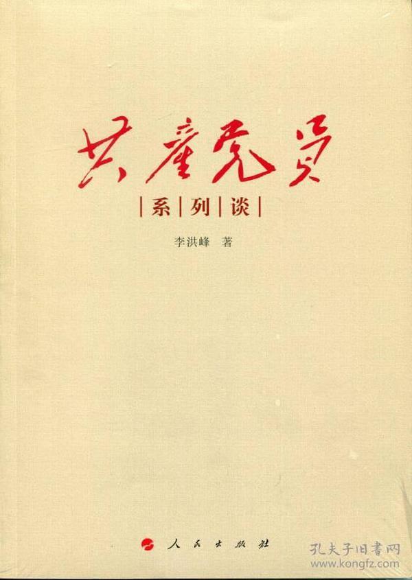 共产党员系列谈
