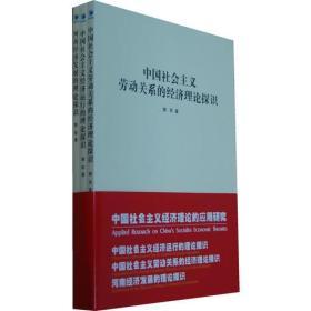 中国社会主义经济理论的应用研究 (共3册)