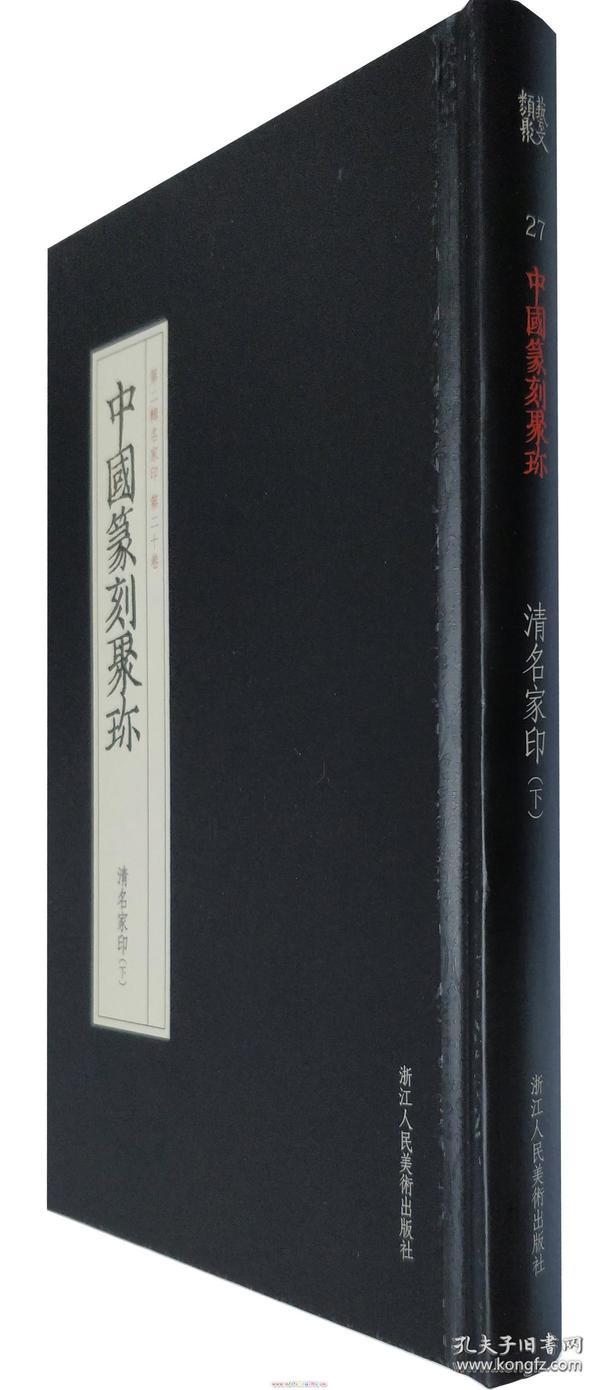 清名家印(中国篆刻聚珍 第二辑 名家印第19-20卷 精装 全二册)