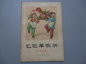 乙巳年农历(1965)